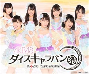 AKB48 ダイスキャラバン 事前アイコン