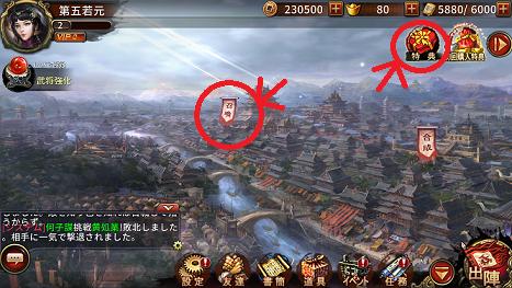 三国武神 ホーム画面