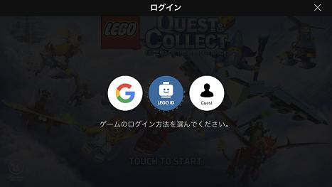 LEGO® クエスト & コレクト ログイン方法