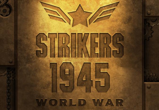 ストライカーズ 1945 ワールドウォー リセマラと序盤攻略