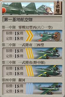 艦これ 2017夏 E4ゲージ2基地航空隊