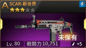 GUNFIRE(ガンファイア) SCAR-新世界