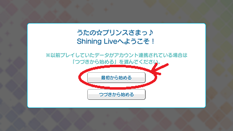 うたの☆プリンスさまっ♪ Shining Live 最初から
