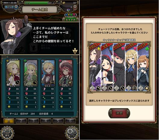 プリンセス・プリンシパル GAME OF MISSION 編成