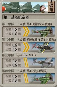 艦これ 2017夏 E5基地航空隊2