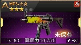 GUNFIRE(ガンファイア) MP5-火炎
