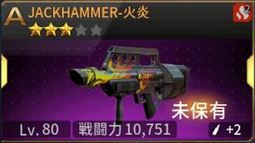 GUNFIRE(ガンファイア) JACKHAMMER-火炎