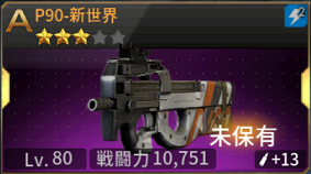 GUNFIRE(ガンファイア) P90-新世界