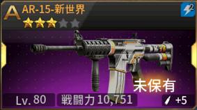 GUNFIRE(ガンファイア) AR-15-新世界