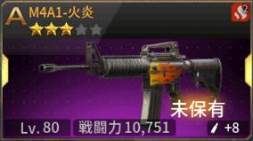 GUNFIRE(ガンファイア)M4A1-火炎