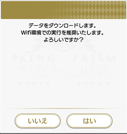 KING OF PRISM プリズムラッシュ!LIVE wifi