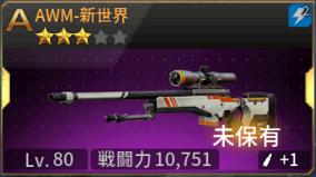 GUNFIRE(ガンファイア) AWM-新世界