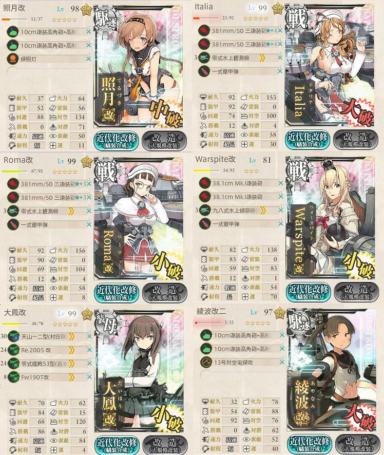 艦これ 2017夏 E5編成2