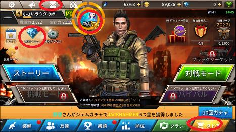 GUNFIRE(ガンファイア) ホーム画面
