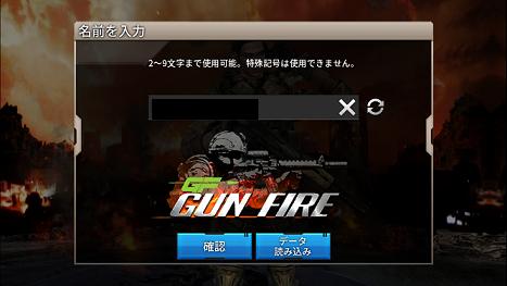 GUNFIRE(ガンファイア)名前の入力2