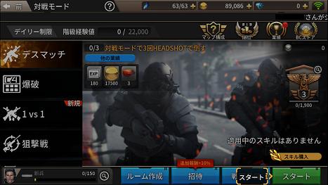 GUNFIRE(ガンファイア)デスマッチ