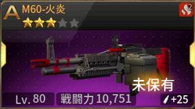 GUNFIRE(ガンファイア) M60-火炎
