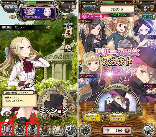 プリンセス・プリンシパル GAME OF MISSION ホーム画面