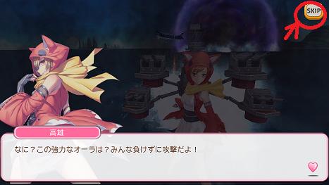 最終戦艦 with ラブリーガールズ ストーリースキップ