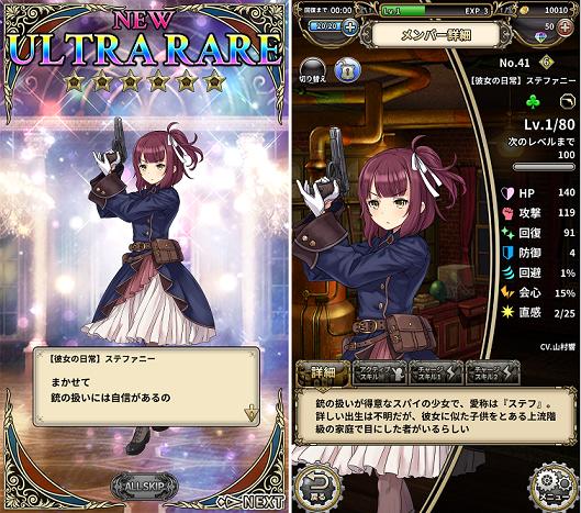 プリンセス・プリンシパル GAME OF MISSION 星6当たり画面