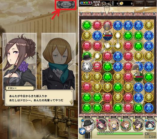 プリンセス・プリンシパル GAME OF MISSION ミッションチュートリアル