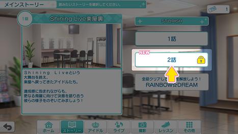 うたの☆プリンスさまっ♪ Shining Live 2話