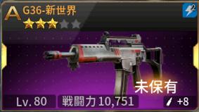 GUNFIRE(ガンファイア) G36-新世界