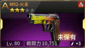 GUNFIRE(ガンファイア) M92-火炎