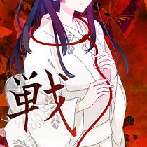 戦 -ONONOKI- アイコン
