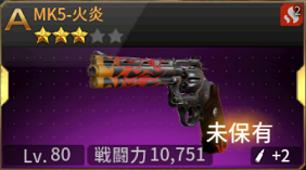GUNFIRE(ガンファイア) MK5-火炎