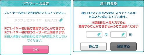 うたの☆プリンスさまっ♪ Shining Live プロフィール設定