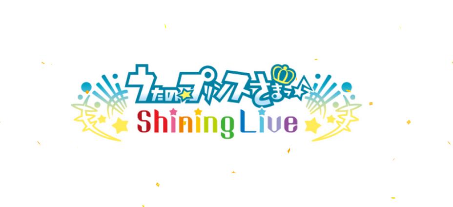 うたの☆プリンスさまっ♪ Shining Live リセマラと序盤攻略