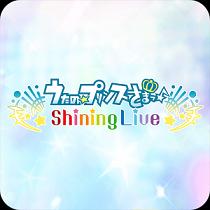 うたの☆プリンスさまっ♪ Shining Live アイコン