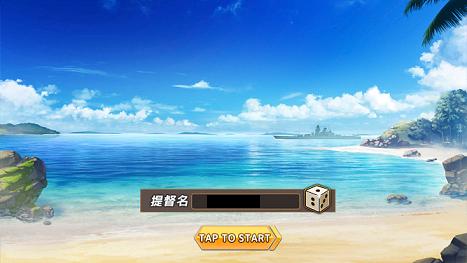 最終戦艦 with ラブリーガールズ 名前の入力