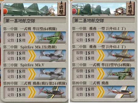 艦これ 2017夏 E6 基地航空隊