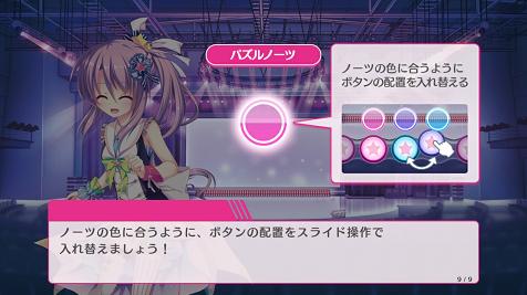 Re:ステージ!プリズムステップ ノーツの色