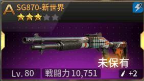 GUNFIRE(ガンファイア) SG870-新世界