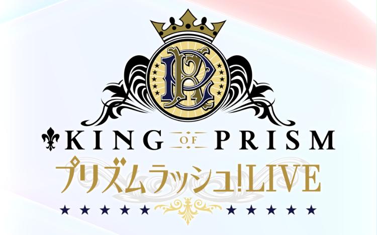 KING OF PRISM プリズムラッシュ!LIVE リセマラと序盤攻略