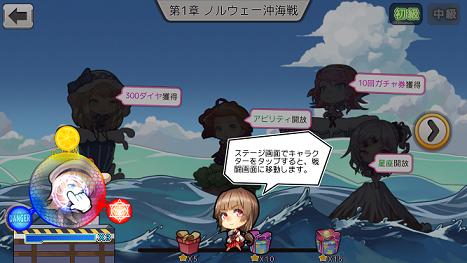 最終戦艦 with ラブリーガールズ クエスト