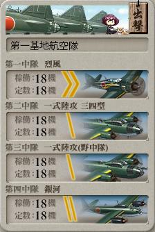 艦これ 2017夏 E4ゲージ1基地航空