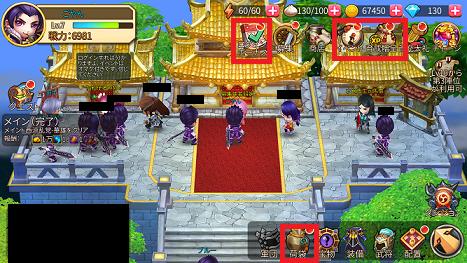 異世界三国志 ホーム画面