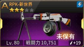 GUNFIRE(ガンファイア) RPK-新世界