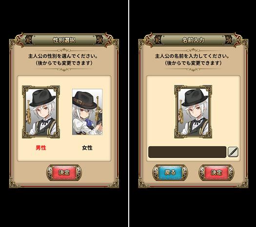 プリンセス・プリンシパル GAME OF MISSION 名前の入力