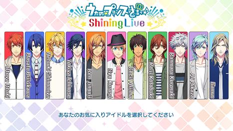 うたの☆プリンスさまっ♪ Shining Live キャラ選択