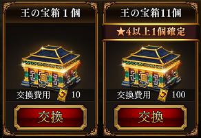 三國志曹操伝 ONLINE 王の宝箱