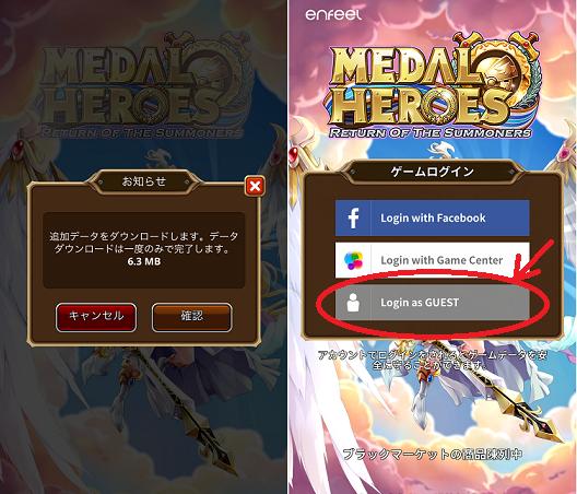 メダルヒーローズ ゲストログイン