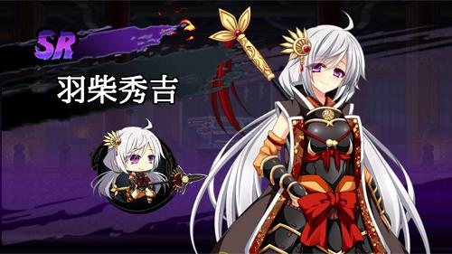 戦極姫Mobile SR秀吉