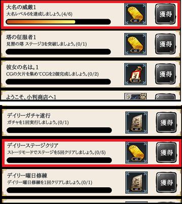 戦極姫Mobile 任務