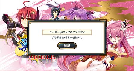 戦極姫Mobile 名前の入力