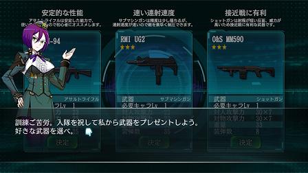 無人戦争2099 最初の武器
